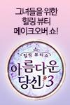 아름다운당신시즌3 페이지 이동