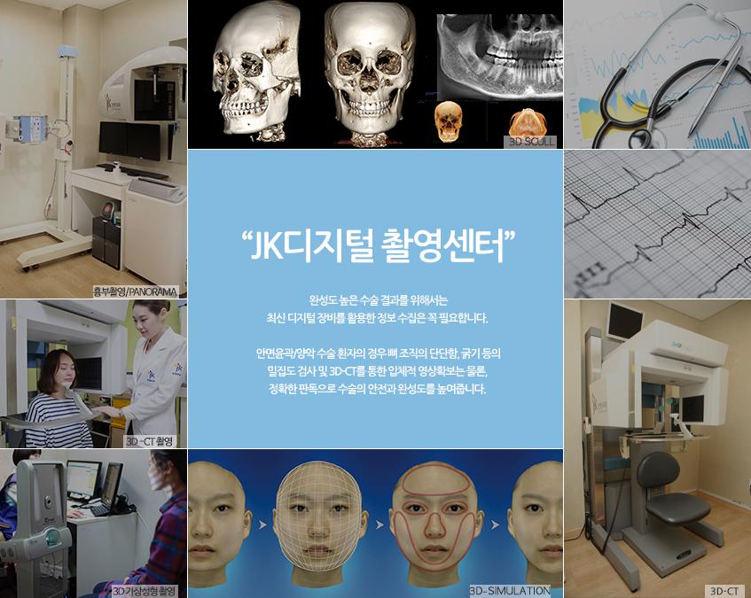 JK 디지털 촬영센터